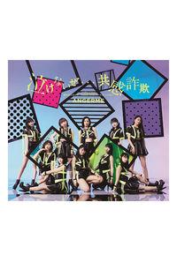 (CD)泣けないぜ・・・共感詐欺/Uraha=Lover/君だけじゃないさ...friends(2018アコースティックVer.)(通常盤A)/アンジュルム