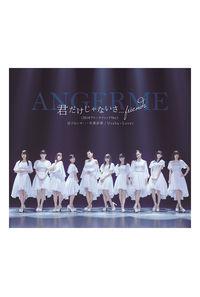 (CD)泣けないぜ・・・共感詐欺/Uraha=Lover/君だけじゃないさ...friends(2018アコースティックVer.)(通常盤C)/アンジュルム