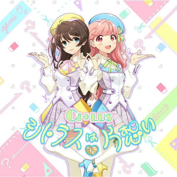 (CD)「Tokyo 7th シスターズ」シトラスは片想い(通常盤)/Ci+LUS