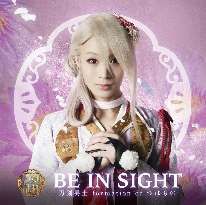 (CD)ミュージカル「刀剣乱舞」BE IN SIGHT(プレス限定盤D)/刀剣男士 formation of つはもの