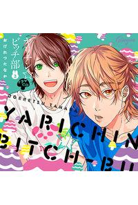 (CD)ドラマCD ヤリチン☆ビッチ部 3