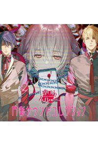 (CD)「殺し屋とストロベリー」月影サウンドコレクション