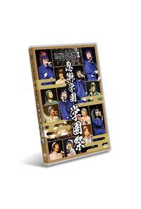 (DVD)ミュージカル「忍たま乱太郎」第8弾 忍術学園 学園祭