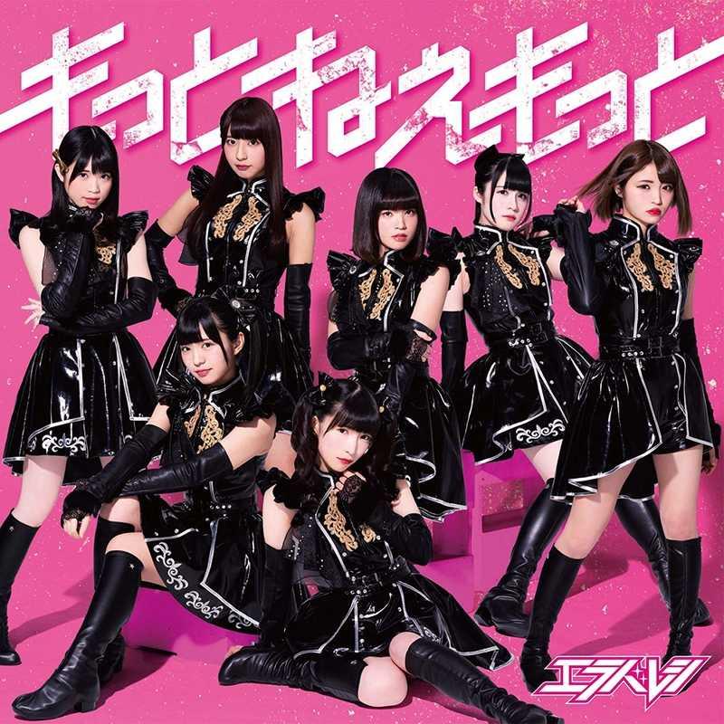 (CD)「立花館To Lieあんぐる」テーマソング もっと、ねぇもっと(DVD付盤)/エラバレシ
