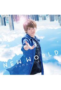 (CD)NEW WORLD(期間限定盤)/内田雄馬