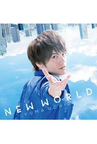 (CD)NEW WORLD(通常盤)/内田雄馬