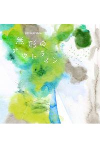 (CD)「覇穹 封神演義」新エンディングテーマ 無形のアウトライン(初回限定盤)/やなぎなぎ