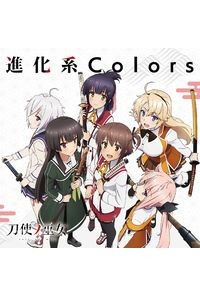 (CD)「刀使ノ巫女」オープニングテーマ 進化系Colors