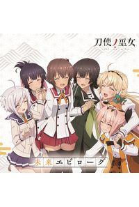 (CD)「刀使ノ巫女」エンディングテーマ 未来エピローグ