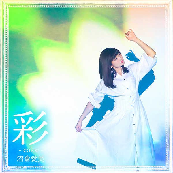 (CD)「かくりよの宿飯」エンディングテーマ 彩 -color-(初回限定盤)/沼倉愛美