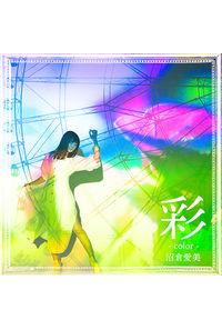 (CD)「かくりよの宿飯」エンディングテーマ 彩 -color-(通常盤)/沼倉愛美