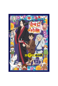 (BD)「鬼灯の冷徹」第弐期その弐 Blu-ray BOX 上巻 (期間限定版)