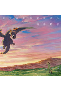 (CD)「ひそねとまそたん」オープニングテーマ 少女はあの空を渡る(通常盤)/福本莉子
