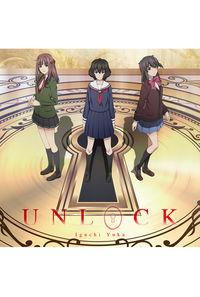 (CD)「Lostorage conflated WIXOSS」オープニングテーマ UNLOCK(アニメ盤)/井口裕香
