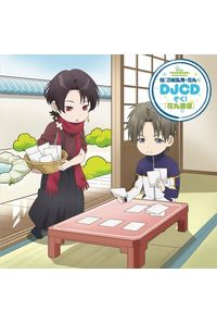(CD)続「刀剣乱舞-花丸-」DJCD ぞく!「花丸通信」