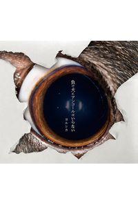 (CD)負け犬にアンコールはいらない(初回限定盤)/ヨルシカ