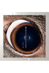 (CD)負け犬にアンコールはいらない(通常盤)/ヨルシカ