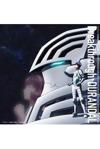(CD)「宇宙戦艦ティラミス」テーマソング Breakthrough/DURANDAL