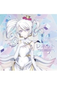 (CD)「Caligula-カリギュラ-」挿入歌CD レネット
