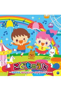 (CD)コロムビアキッズ こどものうた~べるがなる・ルパンレンジャーVSパトレンジャー