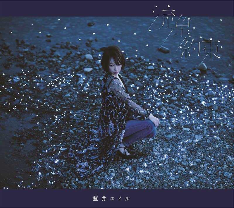(CD)「ソードアート・オンライン オルタナティブ ガンゲイル・オンライン」オープニングテーマ 流星 / 約束(初回生産限定盤)/藍井エイル
