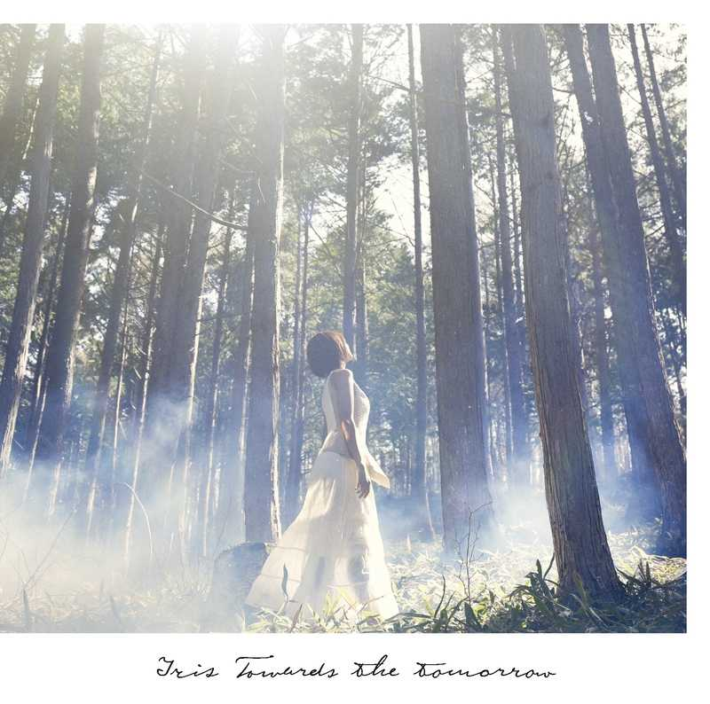 (CD)「ガンダムビルドダイバーズ」エンディングテーマ 明日へ(初回生産限定盤)/Iris