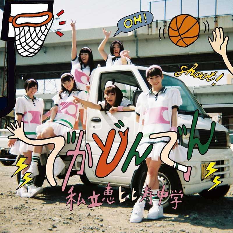 (CD)でかどんでん(初回生産限定盤A)/私立恵比寿中学