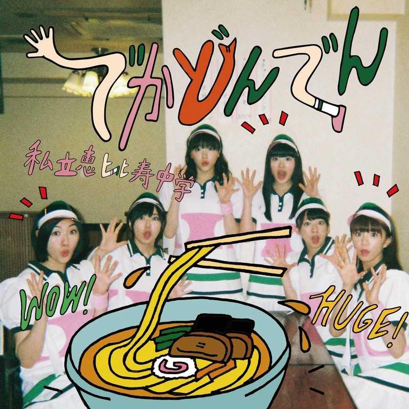 (CD)でかどんでん(初回生産限定盤B)/私立恵比寿中学