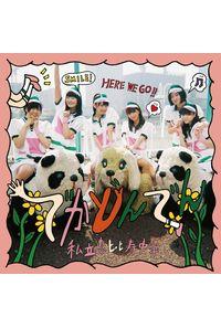 (CD)でかどんでん(通常盤)/私立恵比寿中学