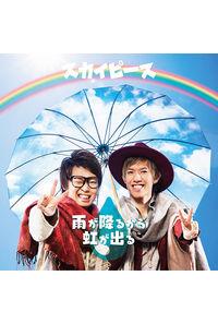 (CD)「七つの大罪 戒めの復活」オープニングテーマ 雨が降るから虹が出る(通常盤)/スカイピース