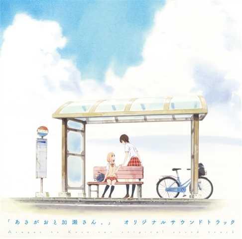 (CD)「あさがおと加瀬さん。」オリジナルサウンドトラック