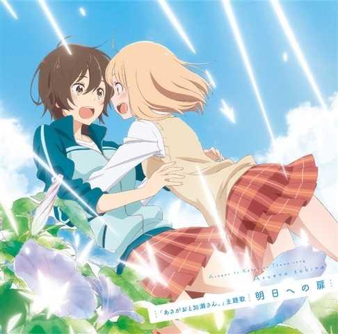 (CD)「あさがおと加瀬さん。」テーマソング 明日への扉