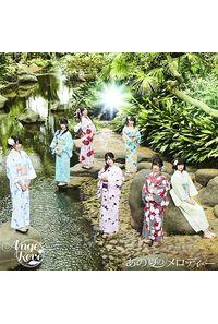 (CD)あの夏のメロディー(初回限定盤)/Ange☆Reve