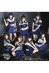 (CD)あの夏のメロディー 通常盤~Lune~/Ange☆Reve