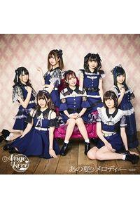(CD)あの夏のメロディー 通常盤~Soleil~Ange☆Reve