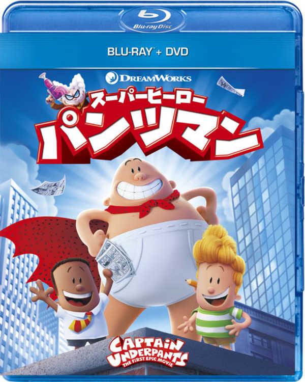 (BD)スーパーヒーロー・パンツマン ブルーレイ+DVDセット