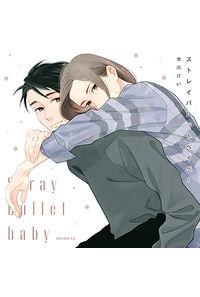 (CD)ドラマCD「ストレイバレットベイベー」