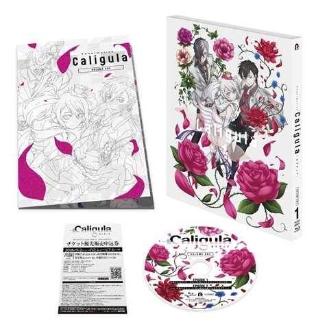 (BD)Caligula-カリギュラ- 第1巻