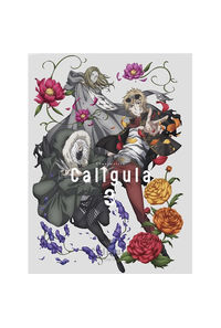 (BD)Caligula-カリギュラ- 第3巻