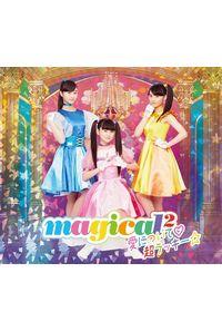 (CD)「魔法×戦士 マジマジョピュアーズ!」オープニング&エンディングテーマ 愛について/超ラッキー☆(初回生産限定盤)/magical2