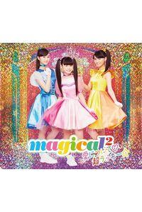 (CD)「魔法×戦士 マジマジョピュアーズ!」オープニング&エンディングテーマ 愛について/超ラッキー☆(期間生産限定盤)/magical2