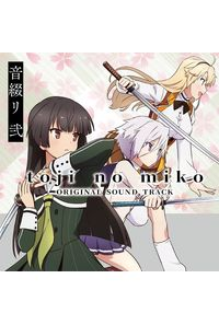 (CD)「刀使ノ巫女」オリジナルサウンドトラック2 音綴リ 弐