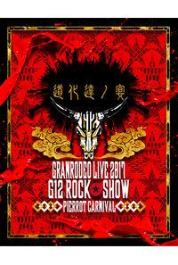 (BD)GRANRODEO LIVE 2017 G12 ROCK☆SHOW 道化達ノ宴/GRANRODEO LIVE 2017 G7 ROCK☆SHOW 忘れ歌を、届けにきました。