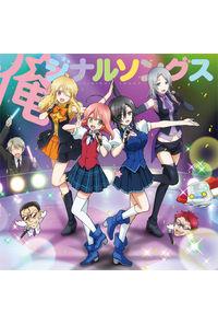 (CD)「魔法少女 俺」キャラクターソング集「俺ジナルソングス」