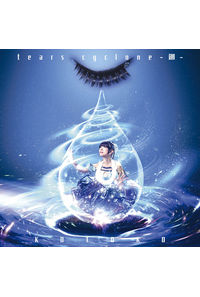 (CD)tears cyclone -廻-/KOTOKO