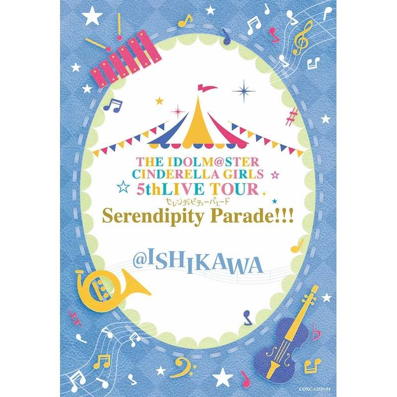 (BD)THE IDOLM@STER CINDERELLA GIRLS 5thLIVE TOUR Serendipity Parade!!!@ISHIKAWA