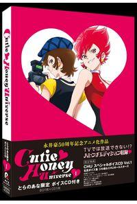(BD)【とらのあな限定ボイスCD付】Cutie Honey Universe 1