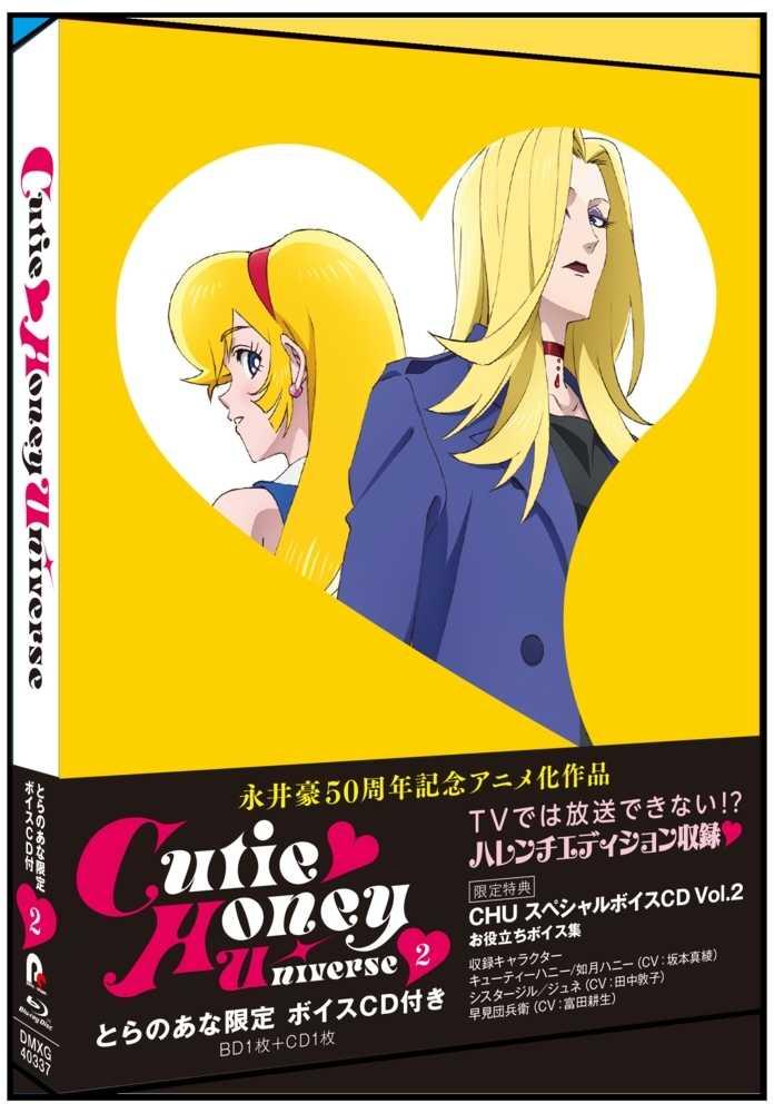 (BD)【とらのあな限定ボイスCD付】Cutie Honey Universe 2