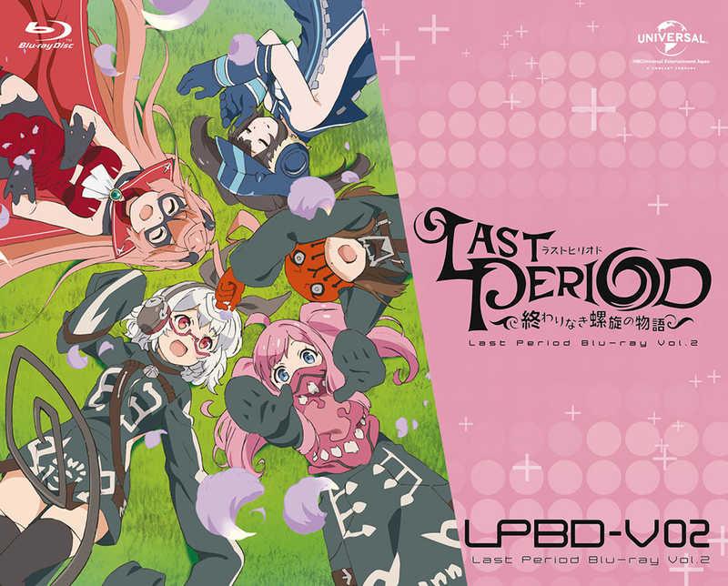 (BD)ラストピリオド -終わりなき螺旋の物語-第2巻(初回限定生産)