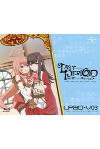 (BD)ラストピリオド -終わりなき螺旋の物語-第3巻(初回限定生産)